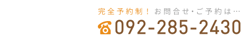 福岡市の腰痛専門「あけぼの整体院」口コミ評価NO.1 お問い合わせ