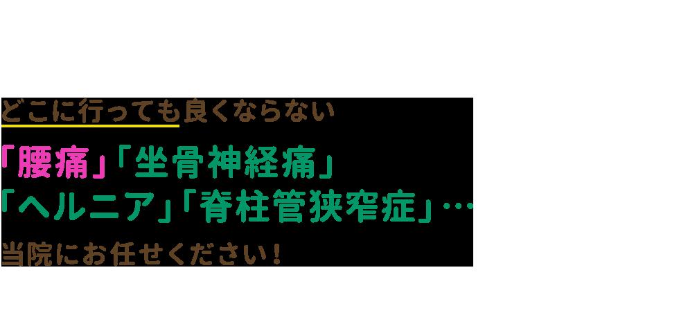 福岡市で口コミNO.1の腰痛専門整体なら「あけぼの整体院」へ メインイメージ