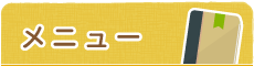 福岡市で口コミNO.1の腰痛専門整体なら「あけぼの整体院」へ メニュー