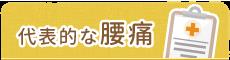 福岡市の腰痛専門「あけぼの整体院」口コミ評価NO.1 メニュー・料金
